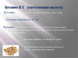Витамин В 3 (пантотеновая кислота) Источник: зерновые, арахис, дрожжи, чечеви
