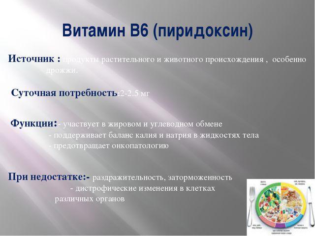 Витамин В6 (пиридоксин) Источник : продукты растительного и животного происхо...