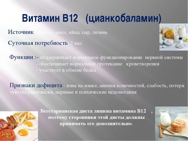 Витамин В12 (цианкобаламин) Источник :молоко, мясо, яйца, сыр, печень Суточна...