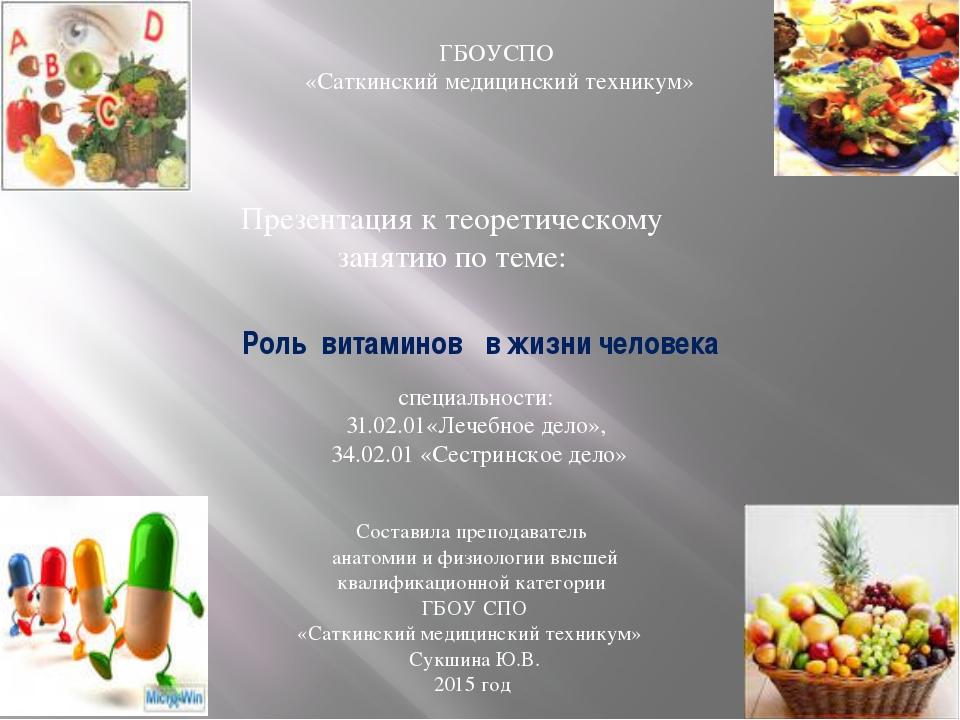 Роль витаминов в жизни человека ГБОУСПО «Саткинский медицинский техникум» Сос...