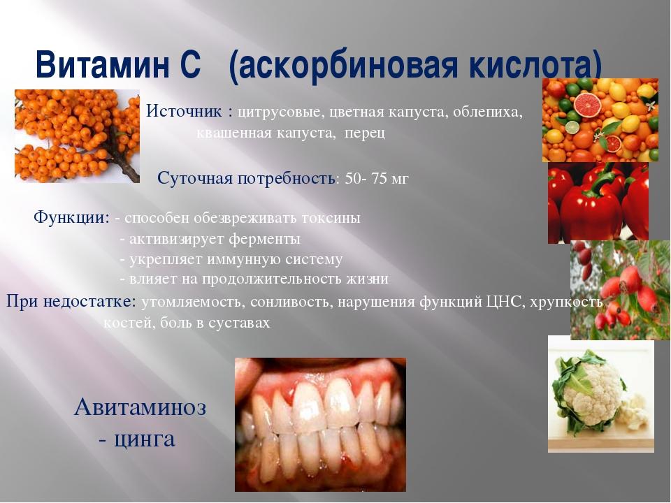 Витамин С (аскорбиновая кислота) Источник : цитрусовые, цветная капуста, обле...