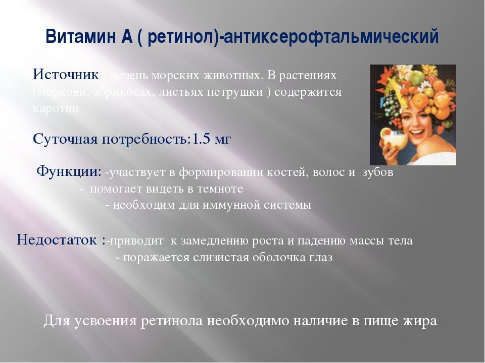 Витамин А ( ретинол)-антиксерофтальмический Источник : печень морских животны...