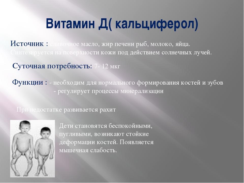 Витамин Д( кальциферол) Источник : сливочное масло, жир печени рыб, молоко, я...