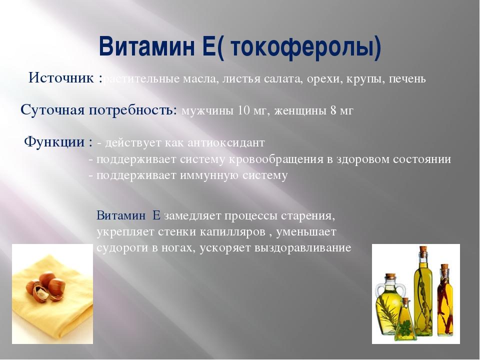 Витамин Е( токоферолы) Источник :растительные масла, листья салата, орехи, кр...