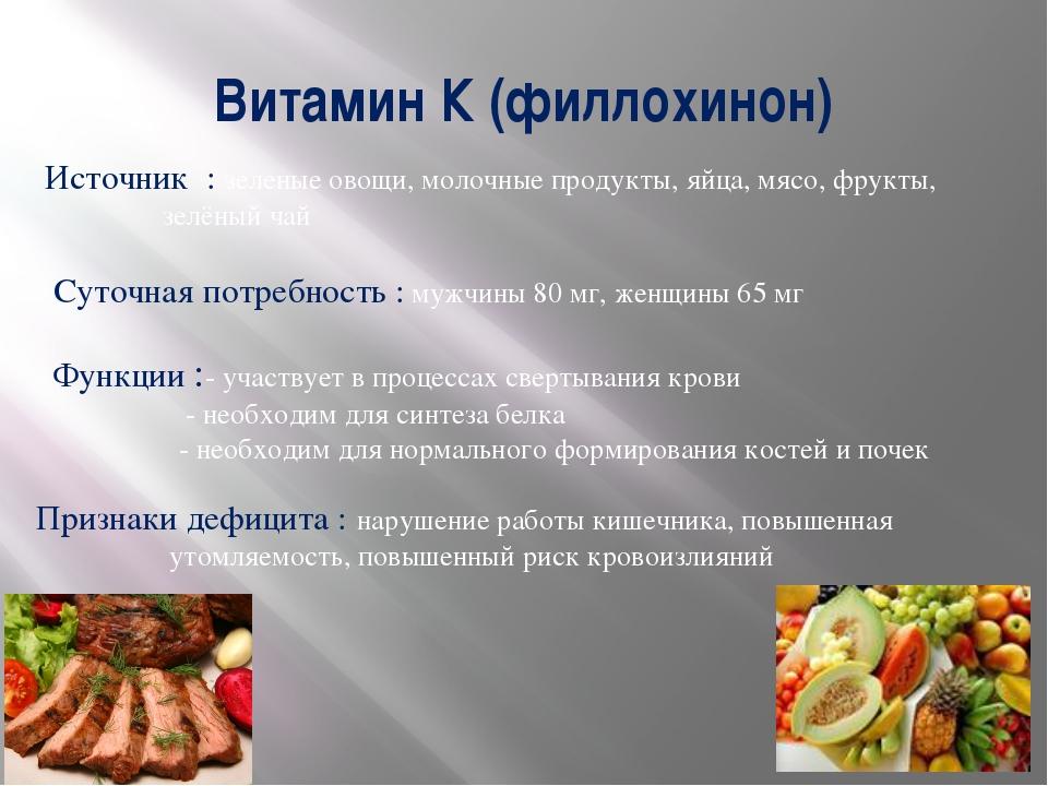Витамин К (филлохинон) Источник : зеленые овощи, молочные продукты, яйца, мяс...