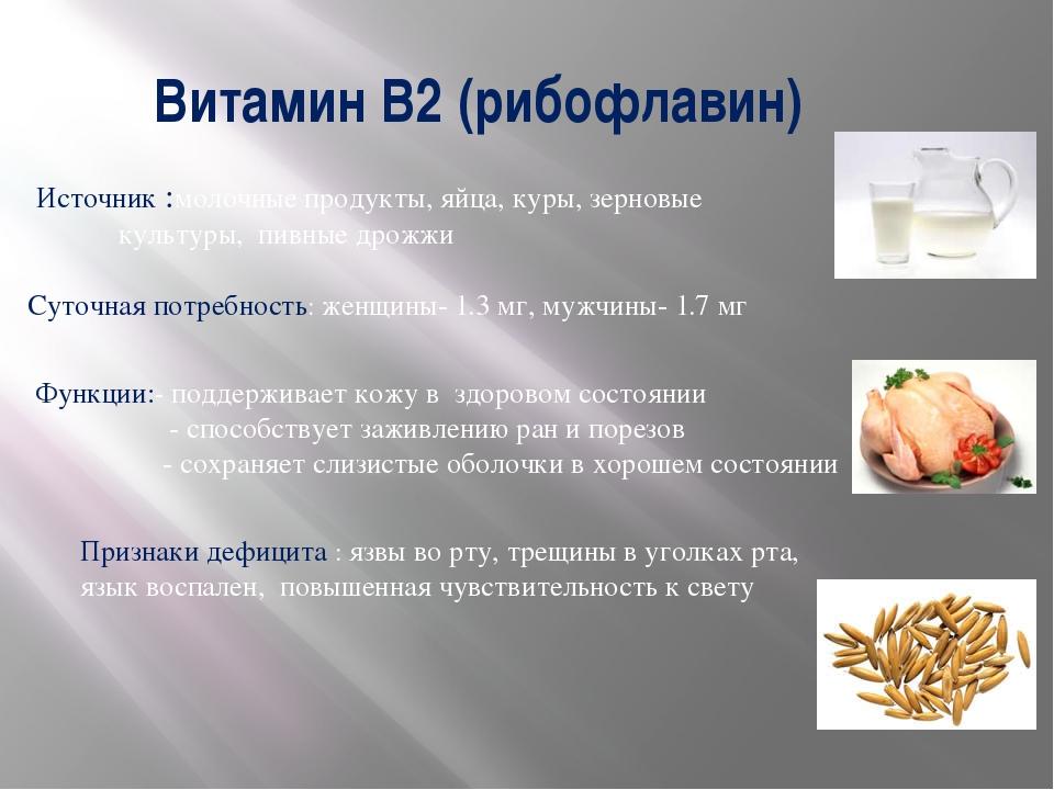 Витамин В2 (рибофлавин) Источник :молочные продукты, яйца, куры, зерновые  к...