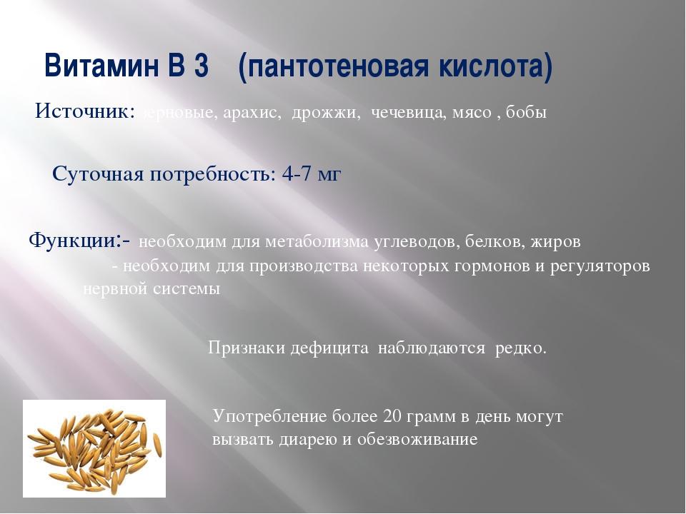 Витамин В 3 (пантотеновая кислота) Источник: зерновые, арахис, дрожжи, чечеви...