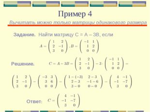 Пример 4 Вычитать можно только матрицы одинакового размера Задание. Найти мат
