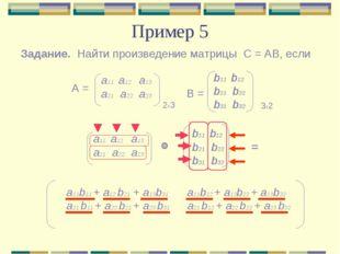 Пример 5 а11 а12 а13 a21 a22 а23 b11 b12 b21 b22 b31 b32 А = В = Задание. Най