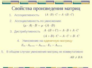 Свойства произведения матриц 1. Ассоциативность 2. Ассоциативность по умножен
