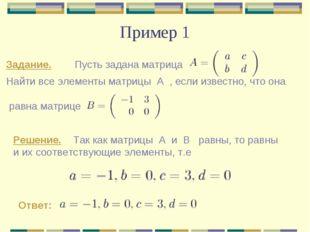 Пример 1 Задание. Пусть задана матрица  Найти все элементы мат