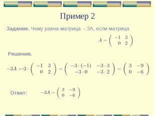 Пример 2 Задание. Чему равна матрица - 3А, если матрица  Реш