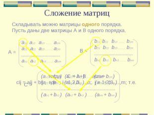 Сложение матриц Складывать можно матрицы одного порядка. Пусть даны две матри