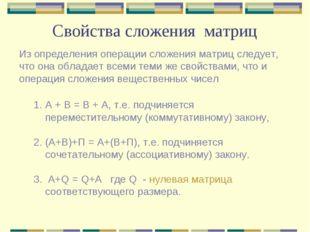 Свойства сложения матриц Из определения операции сложения матриц следует, что