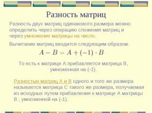 Разность матриц Разность двух матриц одинакового размера можно определить чер