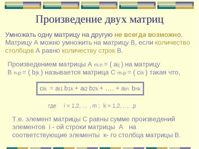 Произведение двух матриц Умножать одну матрицу на другую не всегда возможно....