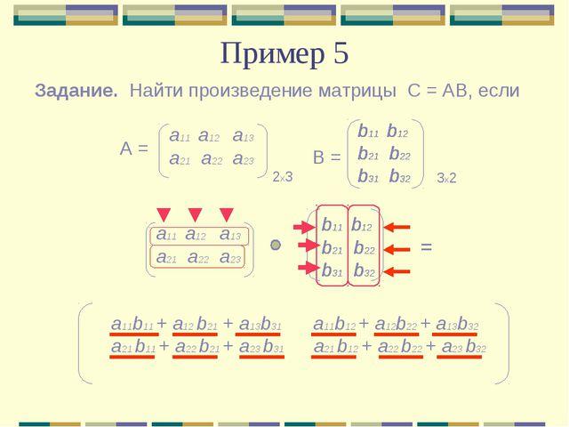 Пример 5 а11 а12 а13 a21 a22 а23 b11 b12 b21 b22 b31 b32 А = В = Задание. Най...