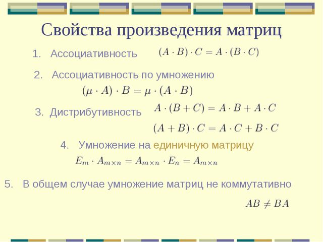 Свойства произведения матриц 1. Ассоциативность 2. Ассоциативность по умножен...