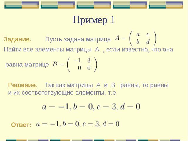Пример 1 Задание. Пусть задана матрица  Найти все элементы мат...