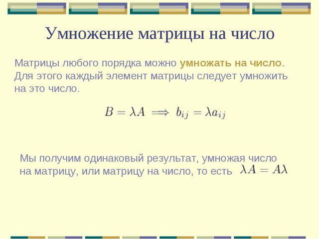 Умножение матрицы на число Матрицы любого порядка можно умножать на число. Дл...