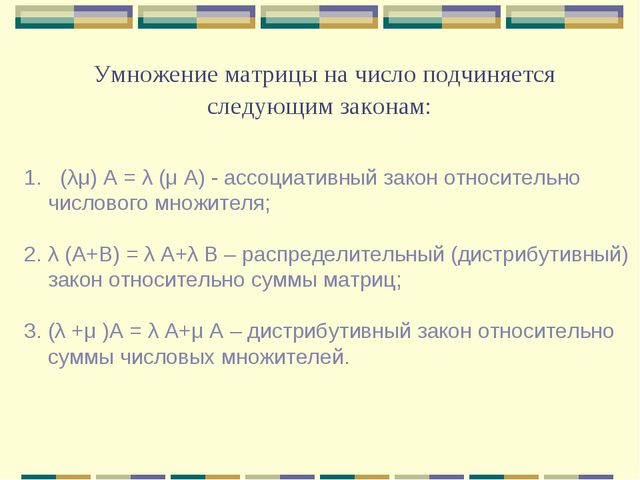 Умножение матрицы на число подчиняется следующим законам: (λμ) А = λ (μ А) -...
