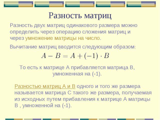 Разность матриц Разность двух матриц одинакового размера можно определить чер...