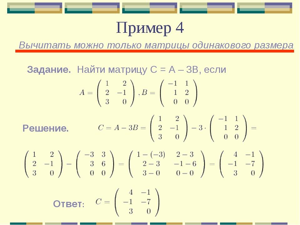 Пример 4 Вычитать можно только матрицы одинакового размера Задание. Найти мат...