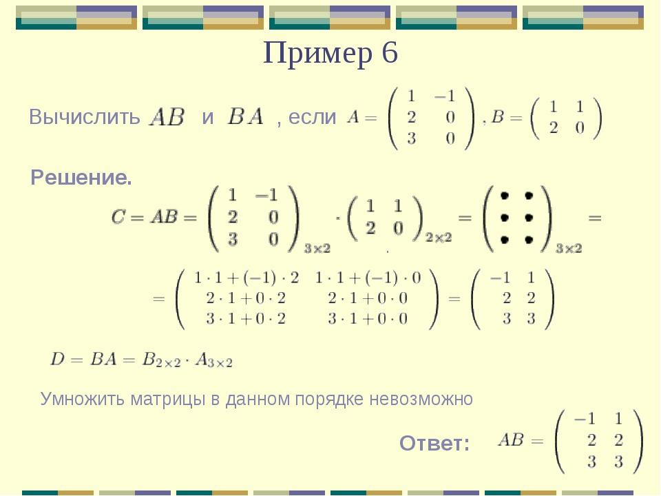 Пример 6 . Умножить матрицы в данном порядке невозмо...