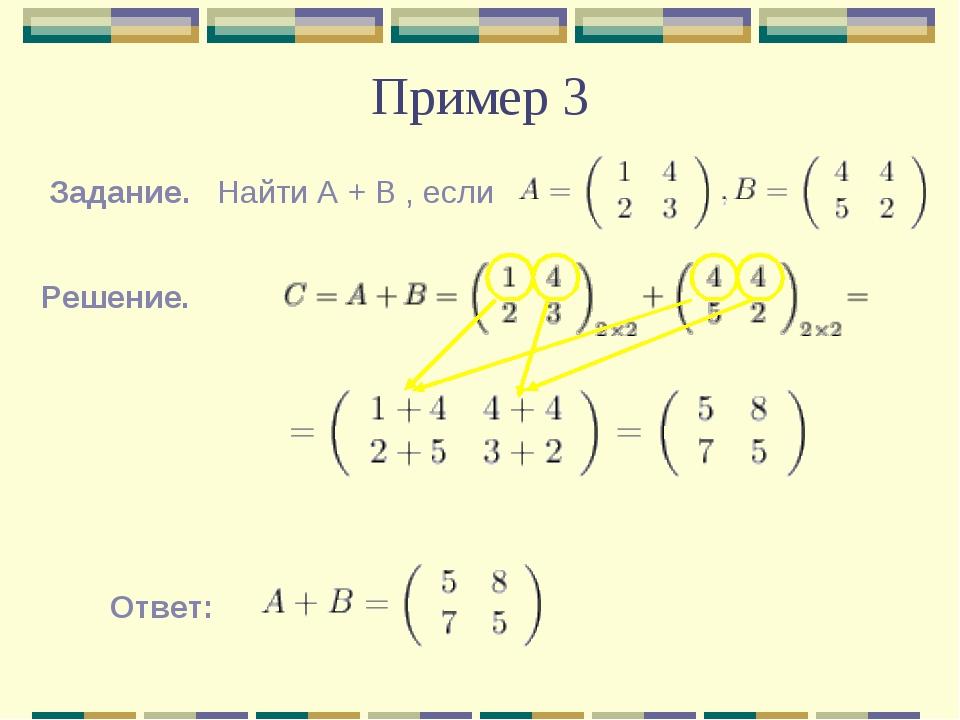 Пример 3 Задание. Найти А + В, если Решение. Ответ: