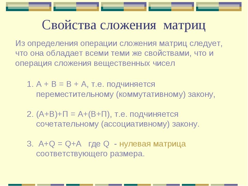 Свойства сложения матриц Из определения операции сложения матриц следует, что...