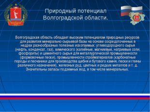 Природный потенциал Волгоградской области. Волгоградская область обладает выс