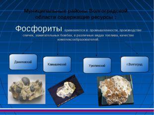 Фосфориты применяется в: промышленности, производстве спичек, зажигательных б