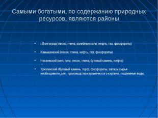 Самыми богатыми, по содержанию природных ресурсов, являются районы г.Волгогра