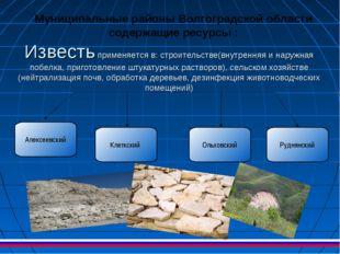 Известь применяется в: строительстве(внутренняя и наружная побелка, приготовл