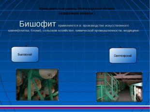 Бишофит применяется в: производстве искусственного камня(плитка, блоки), сель