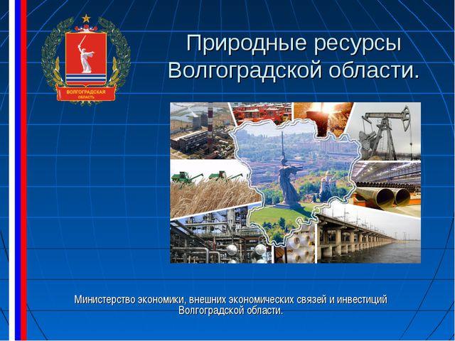 Природные ресурсы Волгоградской области. Министерство экономики, внешних экон...