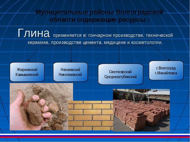 Глина применяется в: гончарном производстве, технической керамике, производст...