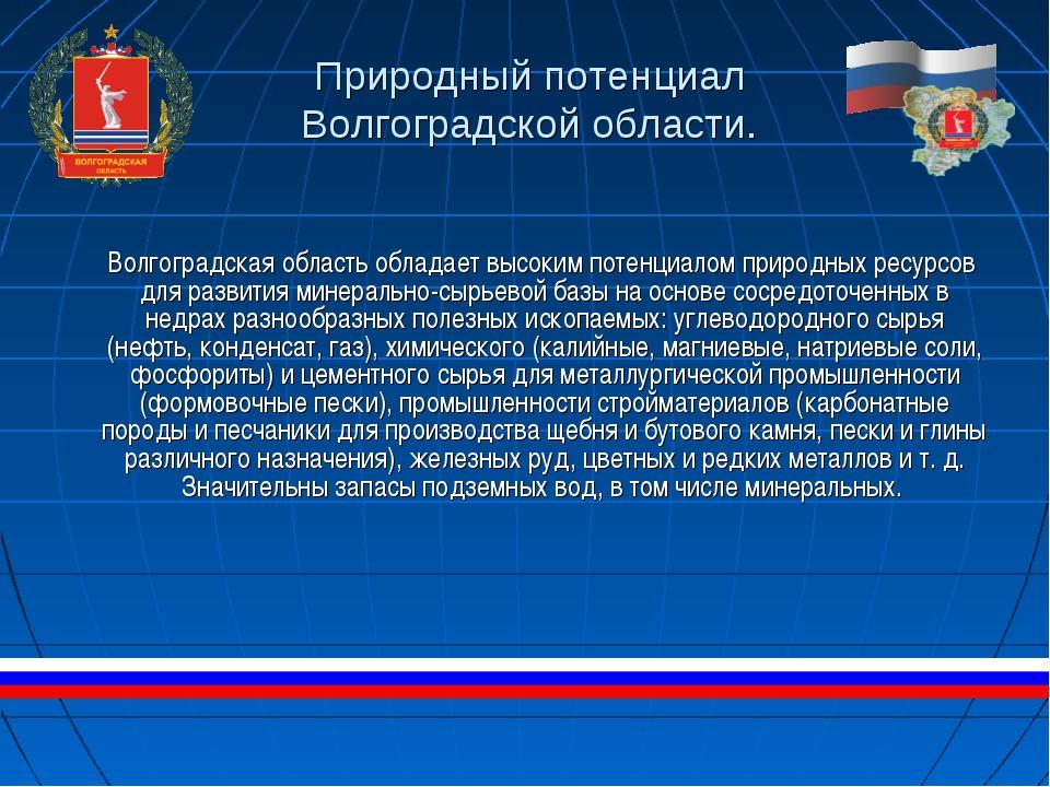 Природный потенциал Волгоградской области. Волгоградская область обладает выс...