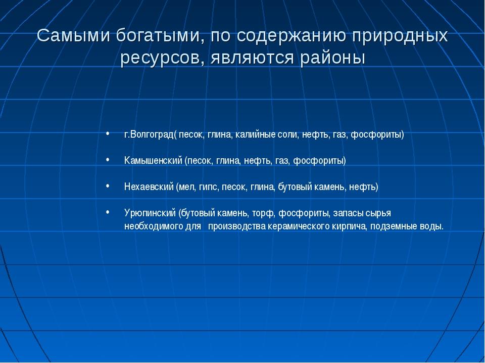 Самыми богатыми, по содержанию природных ресурсов, являются районы г.Волгогра...