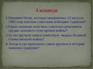 1.Назовите битву, которая завершилась 23 августа 1943 года взятием советским