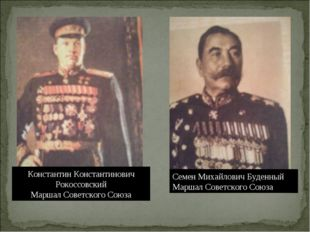 Константин Константинович Рокоссовский Маршал Советского Союза Семен Михайлов