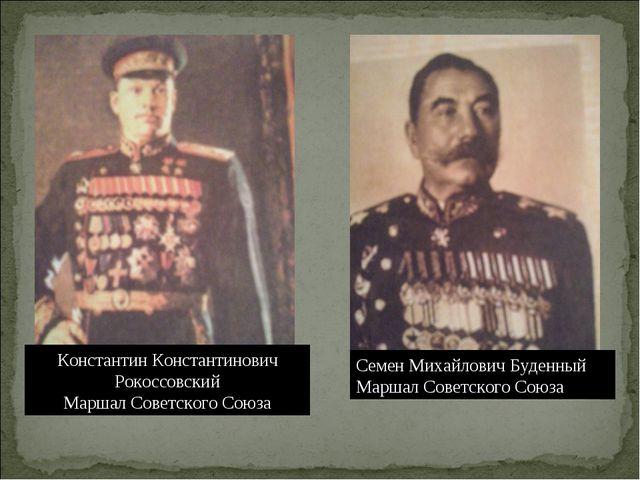 Константин Константинович Рокоссовский Маршал Советского Союза Семен Михайлов...