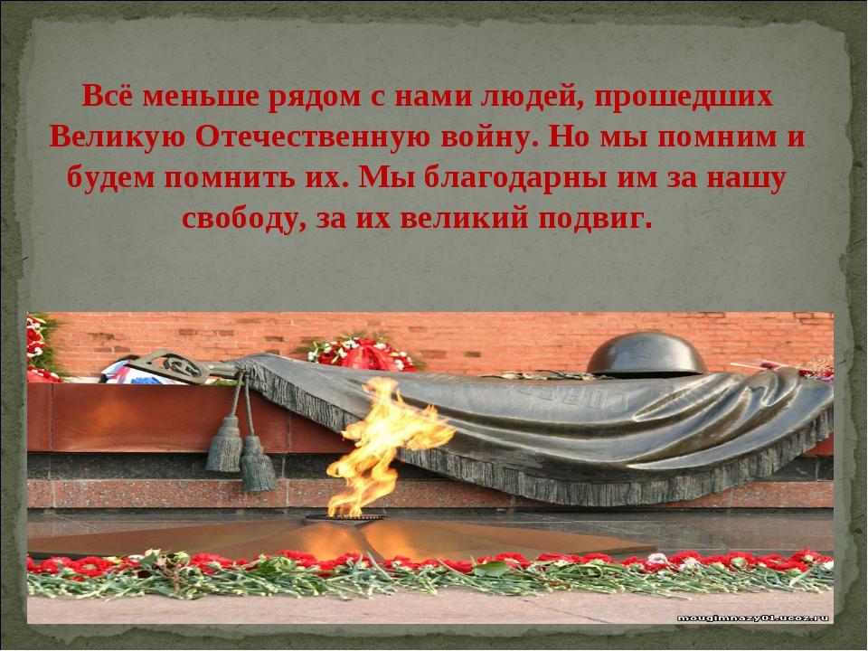 Стих памяти погибших в в.о.в
