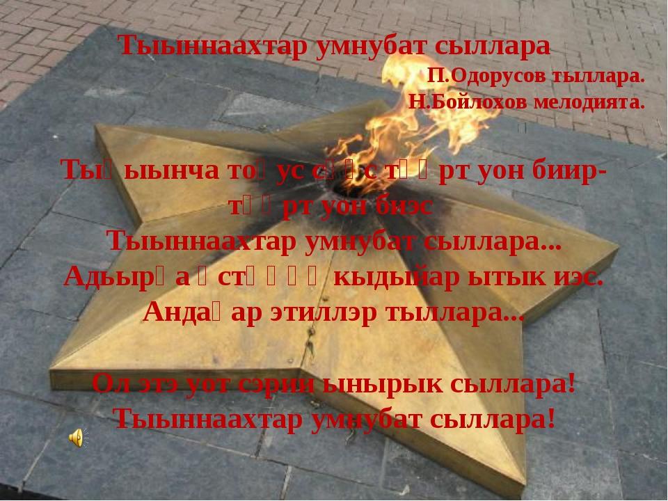Тыыннаахтар умнубат сыллара П.Одорусов тыллара. Н.Бойлохов мелодията. Тыһыынч...