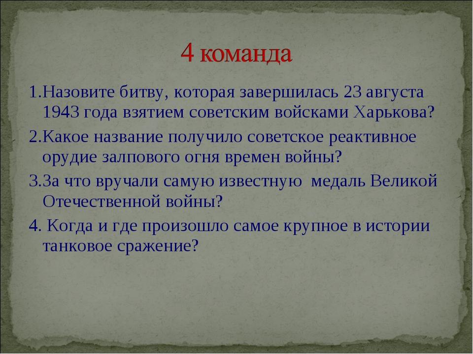 1.Назовите битву, которая завершилась 23 августа 1943 года взятием советским...