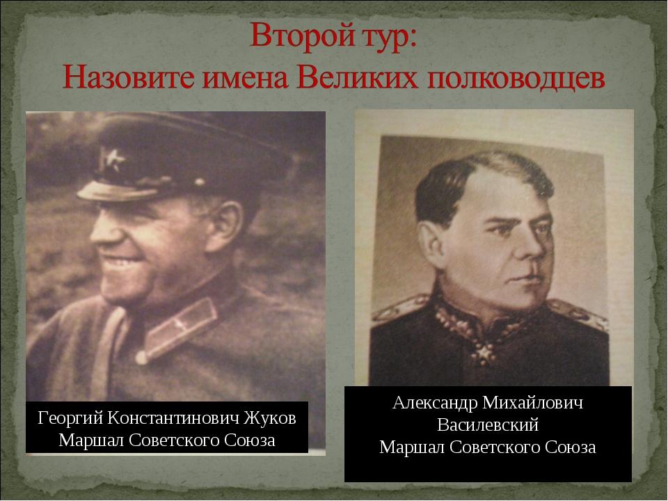 Георгий Константинович Жуков Маршал Советского Союза Александр Михайлович Вас...
