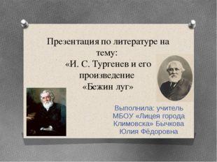 Презентация по литературе на тему: «И. С. Тургенев и его произведение «Бежин