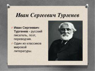 Иван Сергеевич Тургенев Иван Сергеевич Тургенев - русский писатель, поэт, пер