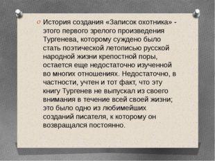 История создания «Записок охотника» - этого первого зрелого произведения Тург