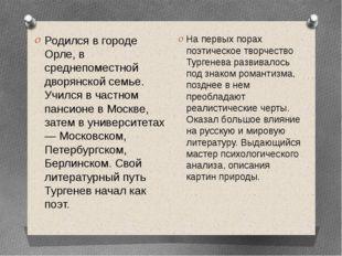 На первых порах поэтическое творчество Тургенева развивалось под знаком роман